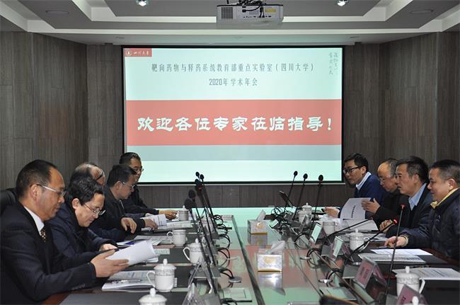 靶向药物与释药系统教育部重点实验室(四川大学)2020年学术年会暨学术报告会成功举行