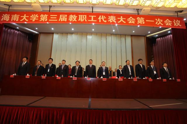 海南大学召开第三届教职工代表大会第一次会议