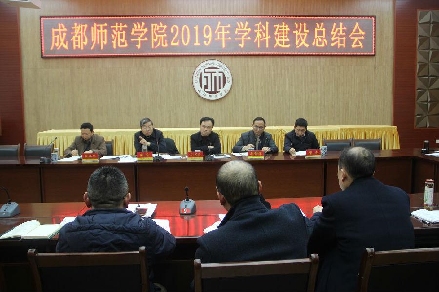 成都师范大学校召开2019年学科建设总结会