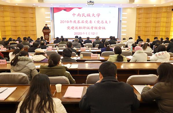中南名族大学召开2019年度党建工作述职评议考核会议