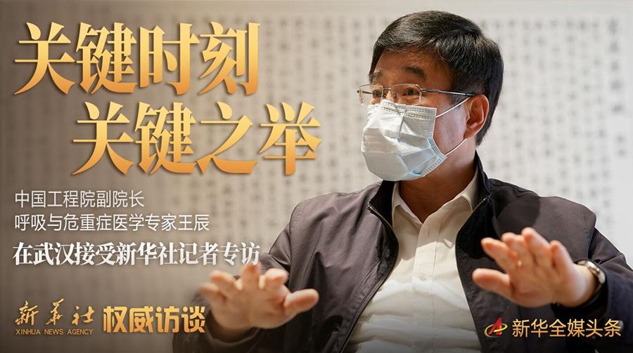 王辰回应武汉疫情防控焦点问题