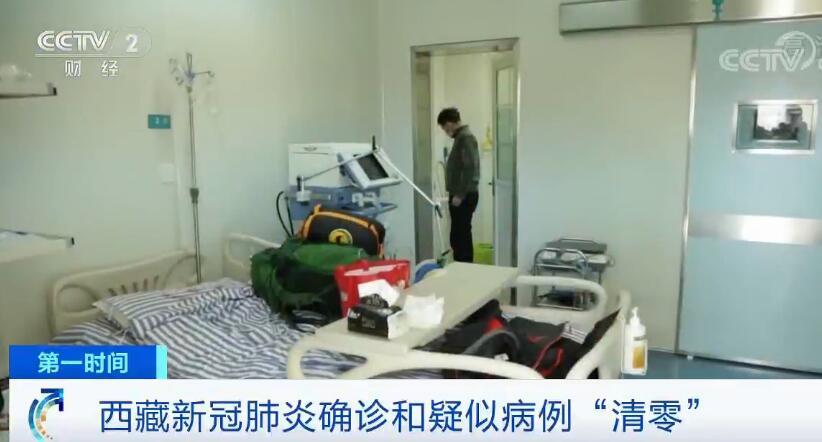 """西藏新冠肺炎确诊和疑似病例""""清零"""""""