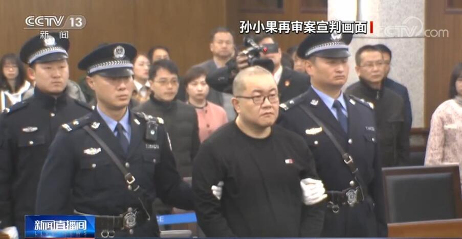 云南省昆明市中级人民法院对罪犯孙小果执行死刑