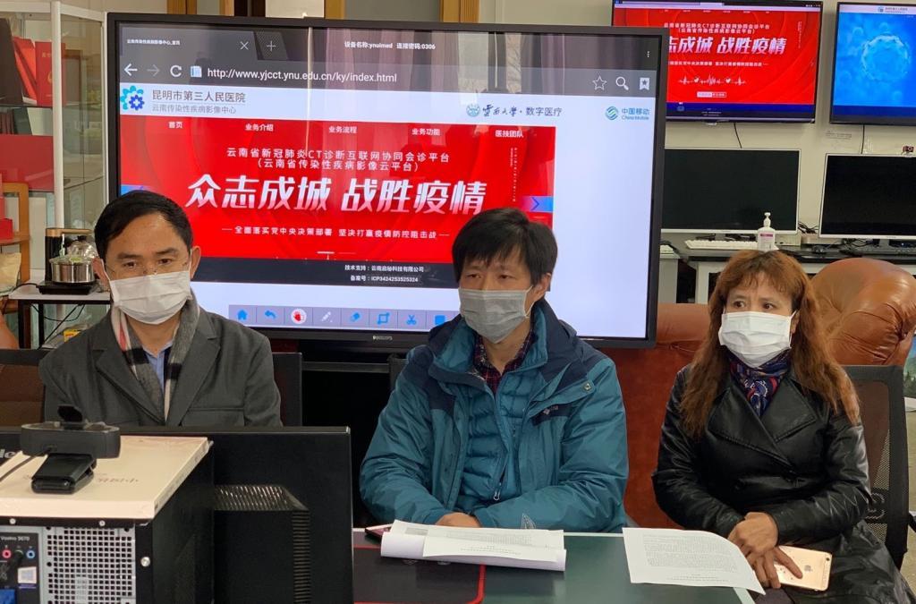 云南大学与市第三人民医院、移动公司等共建云南省新冠肺炎影像云平台
