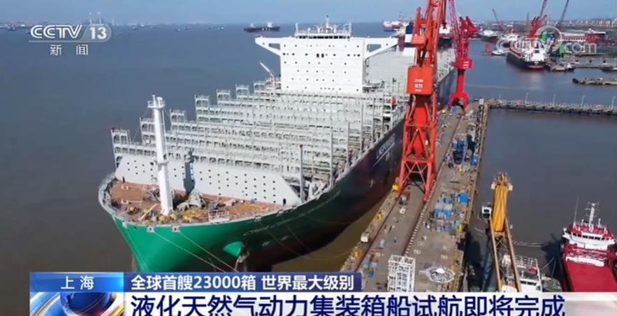 全球首艘23000箱世界最大级别液化天然气动力集装箱船试航即将完成