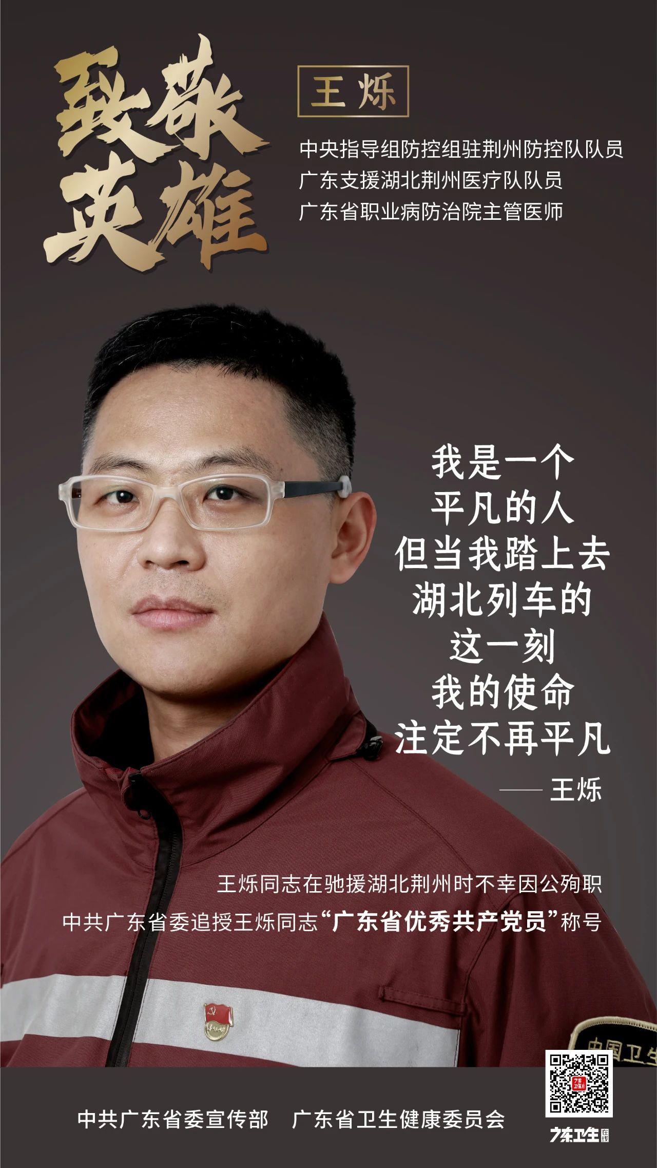 广东援鄂医疗队员王烁被追授优秀共产党员