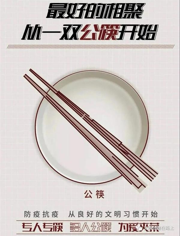 关于使用公筷的倡议书