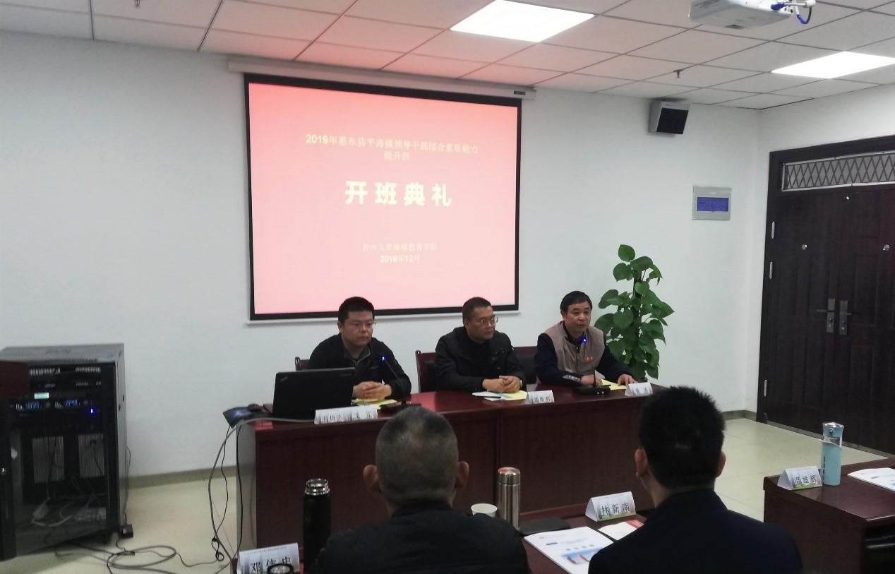 惠东县平海镇领导干部综合素质能力提升培训开班