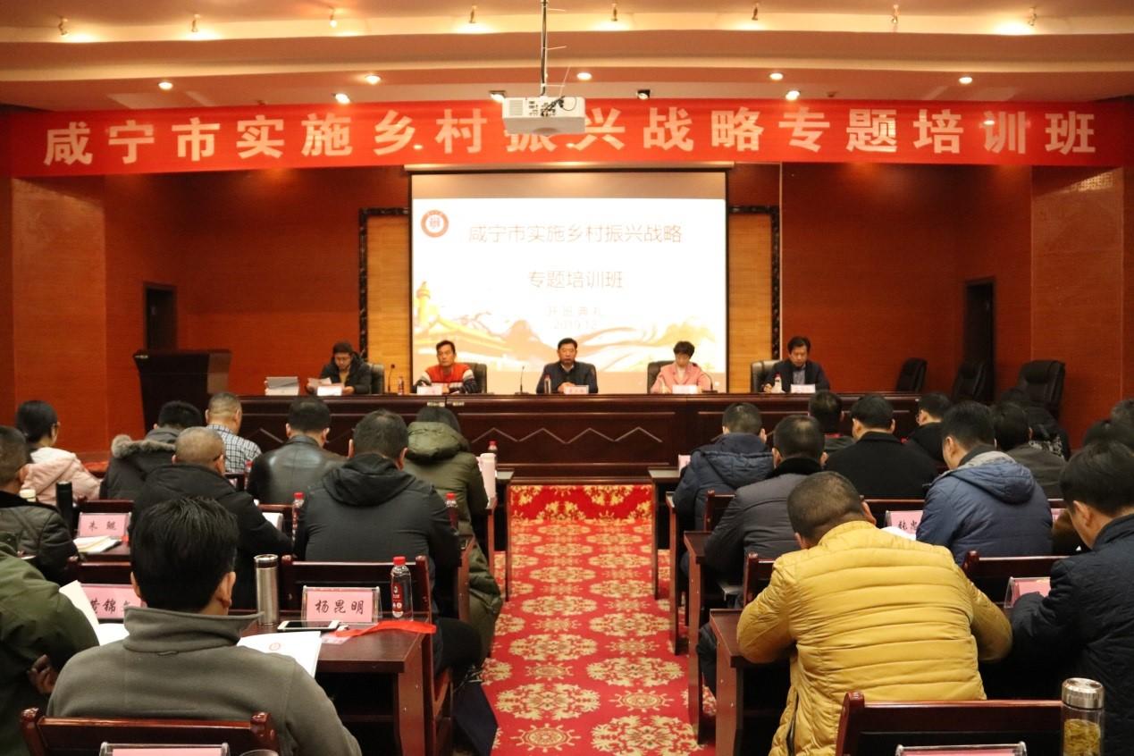 贵大:咸宁市实施乡村振兴战略专题培训班开班