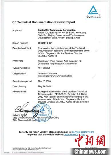 含新冠在内6项病毒核酸检测芯片试剂盒获欧盟CE认证