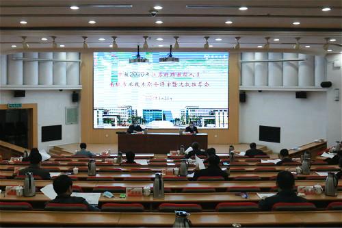 学校召开申报2020年江苏特聘教授人员高级专业技术职务评审暨选拔推荐会