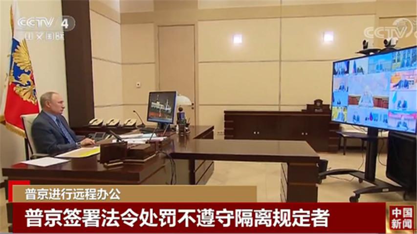 普京远程办公签署法令:对不遵守隔离规定的人将进行处罚