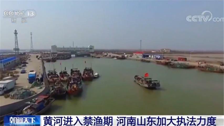 黄河进入禁渔期:加大执法力度 切实抓好黄河生态大保护