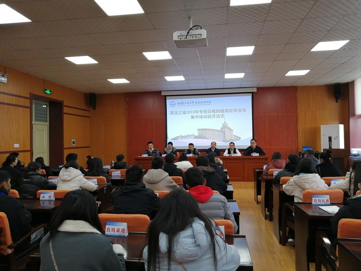 黑龙江省2019年专招日喀则籍高校毕业生集中培训班在我校成功举办
