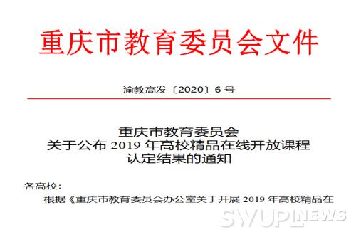 我校五门课程获重庆市2019年高校精品在线开放课程认定