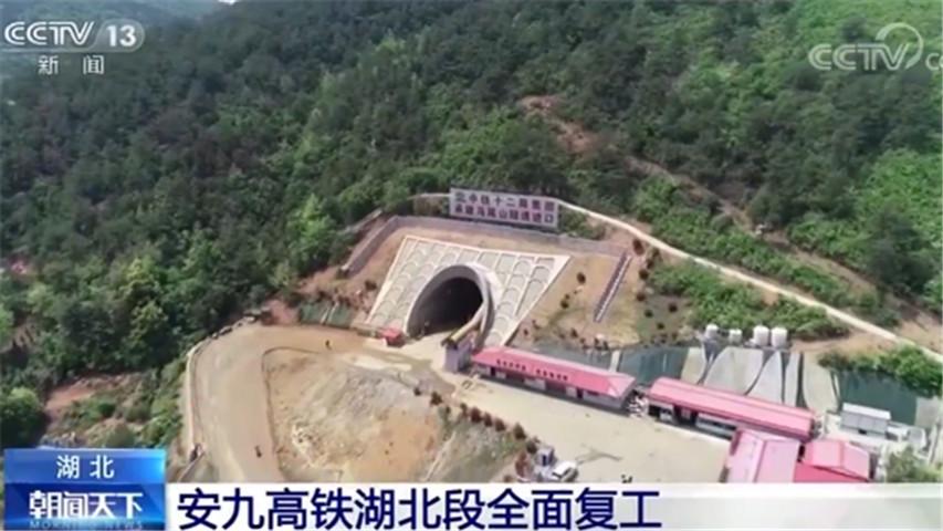 安九高铁湖北段全面复工 力争5月底打通全长1.8公里的双向隧道