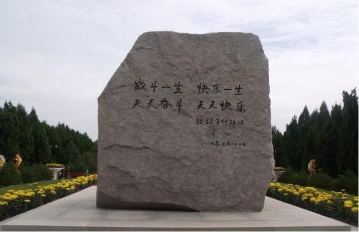 习仲勋陵园