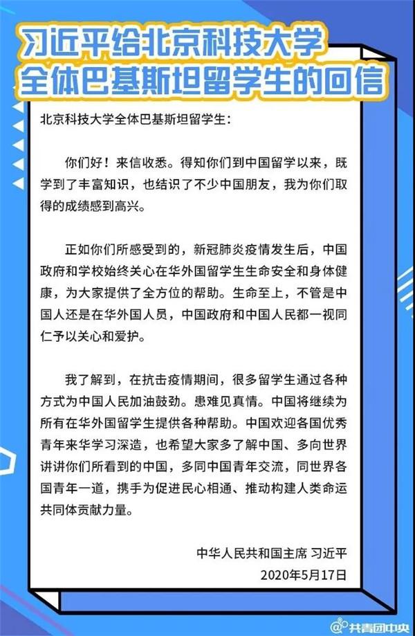 兰大留学生青年:习主席的回信让人感动,感谢中国!