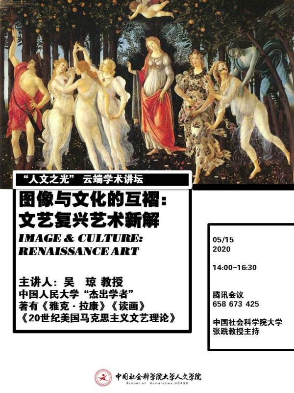 图像与文化的互褶:文艺复兴艺术新解