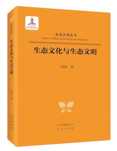 周鸿教授专著《生态文化与生态文明》纳入中国社会科学院生态文明丛书正式出版