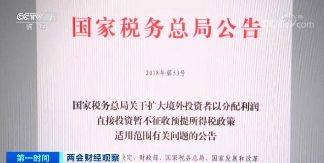 两会财经观察 | 中国营商环境持续优化 外商投资不断加码