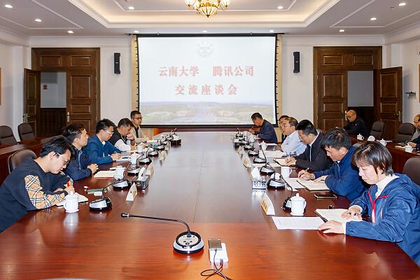 云南大学与腾讯公司进行业务交流座谈
