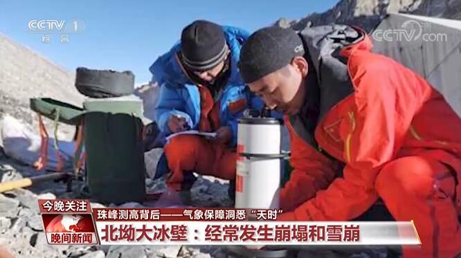 """珠峰测高背后:气象保障洞悉""""天时"""" 预报服务团队协助队员攀高峰"""