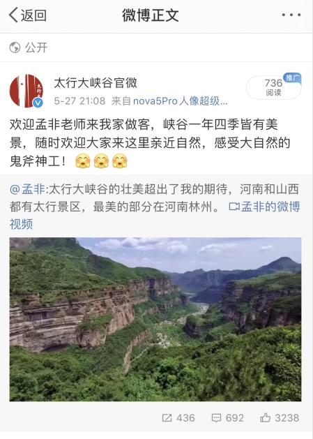 孟非|圆梦太行大峡谷!