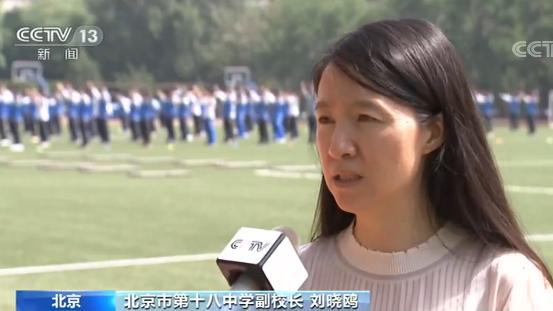 北京中考体育测试6月10日起举行 集中考试改为随堂考 考试项目没有变化