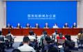 国新办举行《海南自由贸易港建设总体方案》发布会
