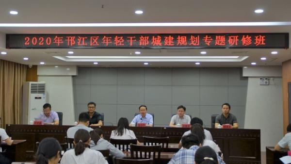 我校举办邗江区年轻干部城建规划专题研修班