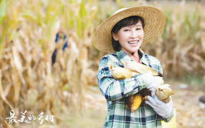 《最美的乡村》总编剧郭靖宇:怀着敬意讲好乡村振兴的故事