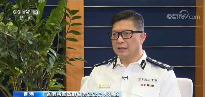 专访香港特区政府警务处处长邓炳强:国安法的震慑力已显现