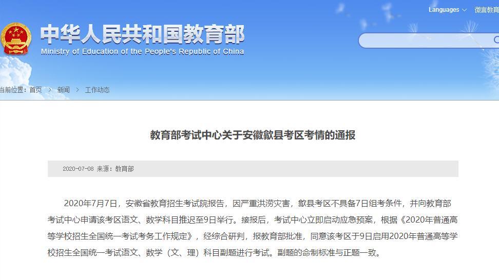 教育部:同意安徽歙县高考9日启用语文、数学(文、理)科目副题进行考试
