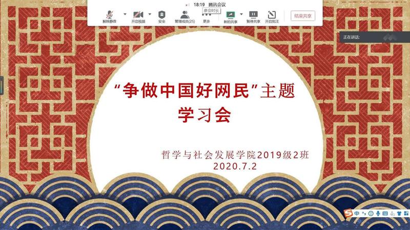 """我校组织开展""""争做中国好网民""""活动"""
