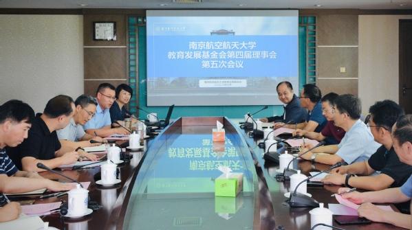 校教育发展基金会召开第四届理事会第五次会议
