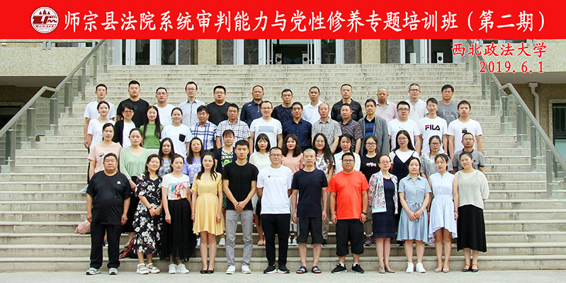 师宗县法院系统审判能力与党性修养专题培训班(第二期)