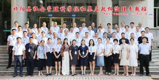 祁阳县社会管理科学化 和基层政权治理专题班在中南大学开班