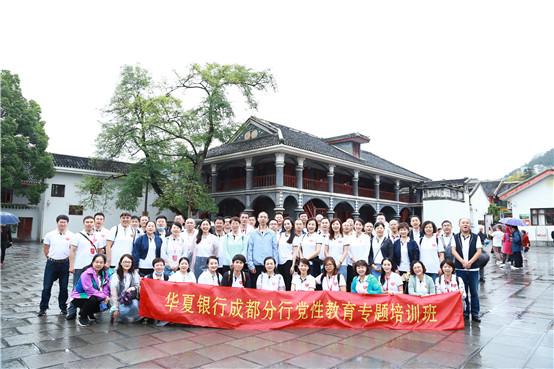 """第1108期:华夏银行成都分行""""不忘初心牢记使命""""党性教育专题培训班"""