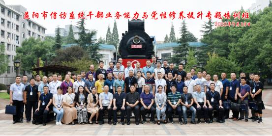 益阳市信访系统干部业务能力与党性修养提升专题培训班在中南大学开班