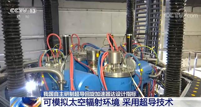 我国自主研制超导回旋加速器达设计指标