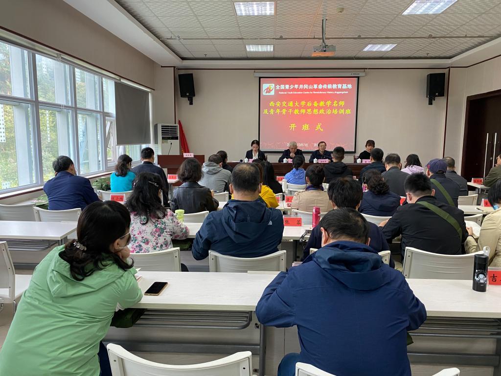 西安交通大学第二期后备教学名师  及青年骨干教师思想政治培训班在井冈山举行