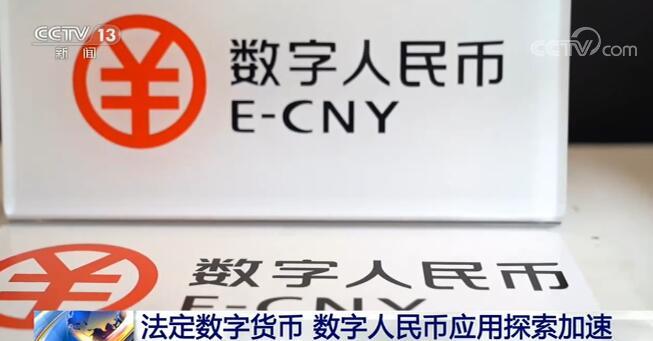 深圳市政府联合央行派红包 数字人民币应用探索加速