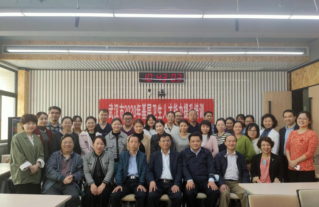 校医院举办2020年武汉市全科骨干医师培训