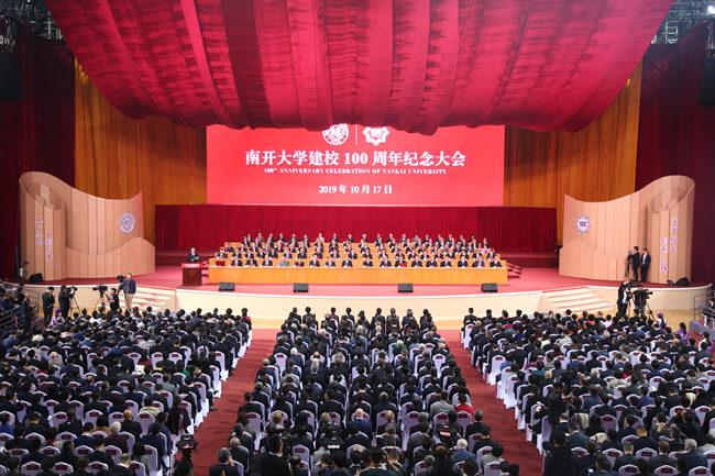 南开大学建校100周年纪念大会隆重召开