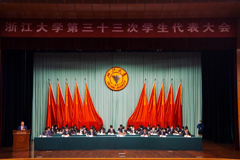 浙江大学第三十三次学生代表大会召开 立足新起点,开启新征程