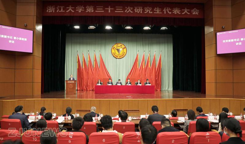 浙江大学第三十三次研究生代表大会、第十九次博士生代表大会举行