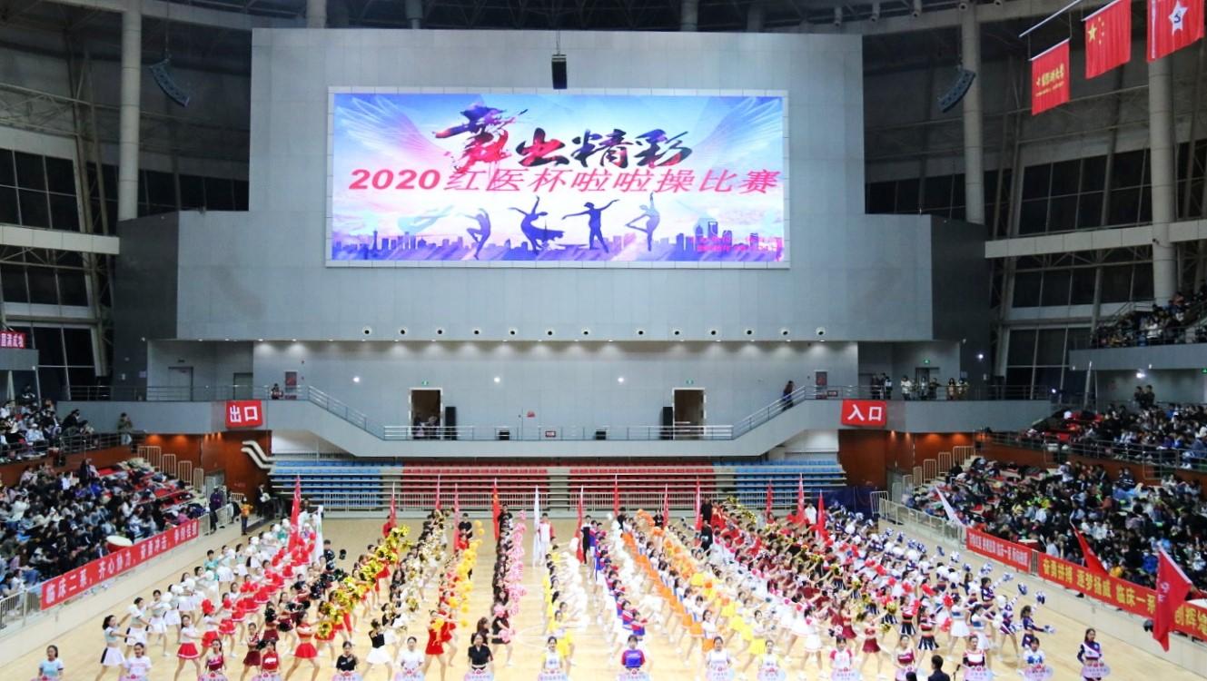"""我校2020""""红医杯""""啦啦操比赛顺利举办"""