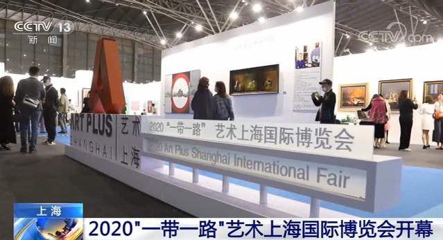 """上海:2020""""一带一路""""艺术上海国际博览会开幕"""