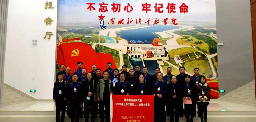 中共滑县县委党校2020年秋季学期第二、三期主体班训班圆满结束